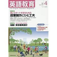 英語教育 2018年 04 月号 [雑誌]