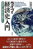 ライブ・経済史入門: 経済学と歴史学を架橋する