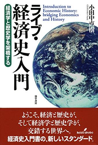 ライブ・経済史入門: 経済学と歴史学を架橋するの詳細を見る