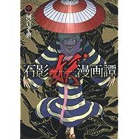 石影妖漫画譚 10 (ヤングジャンプコミックス)