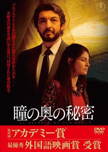 瞳の奥の秘密 DVD