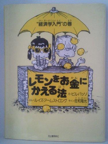 レモンをお金にかえる法―経済学入門の巻の詳細を見る