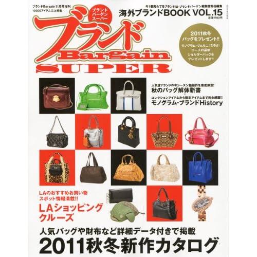 ブランドBargain SUPER 海外ブランドBOOK 2011年 11月号 [雑誌]