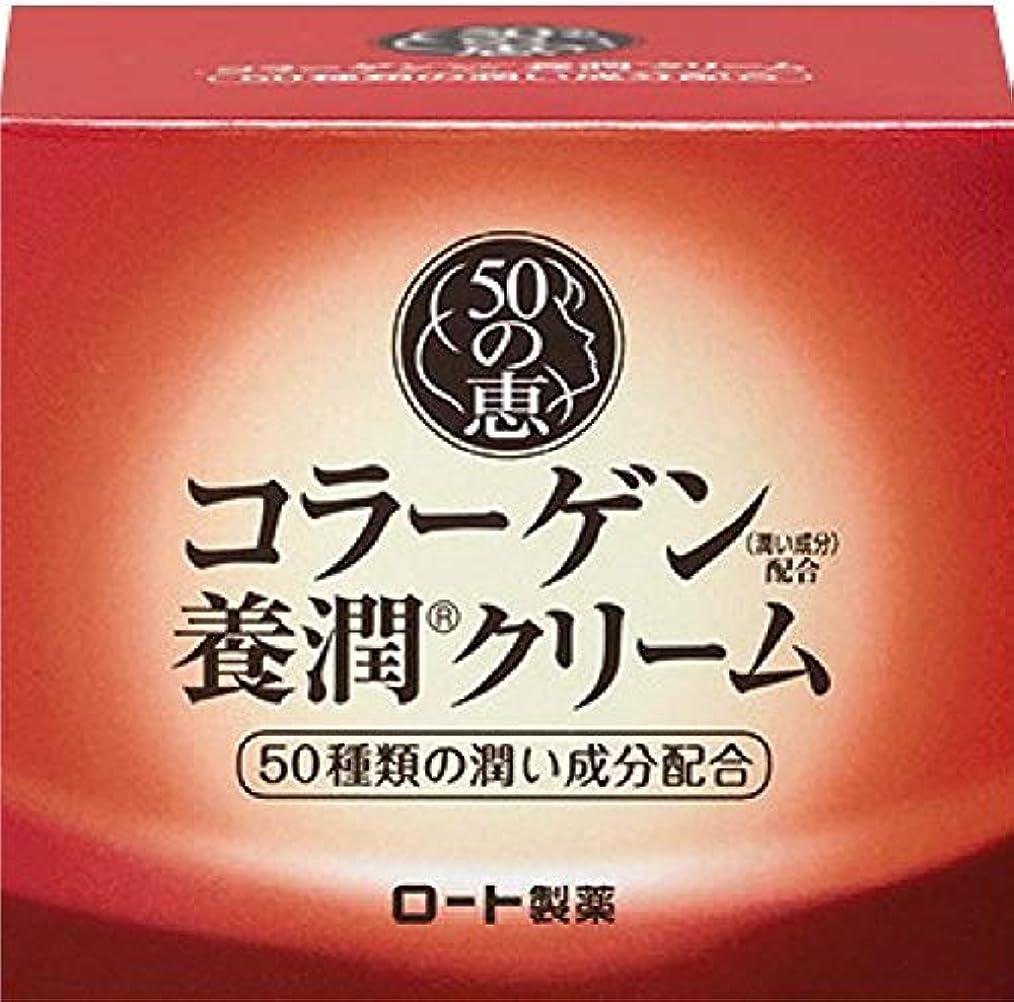 解く病院同じロート製薬 50の恵エイジングケア 養潤成分50種類配合 クリーム 90g