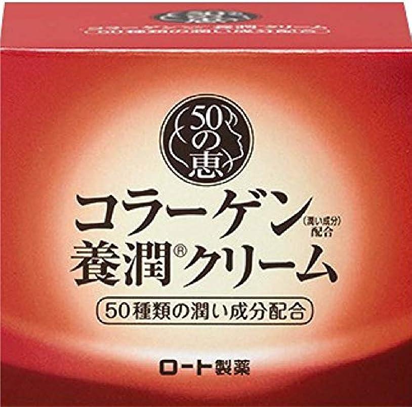 効率的恐ろしいです黒くするロート製薬 50の恵エイジングケア 養潤成分50種類配合 クリーム 90g