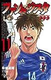 ファンタジスタ ステラ 11 (11) (少年サンデーコミックス)