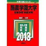 酪農学園大学(獣医学群〈獣医学類〉) (2013年版 大学入試シリーズ)