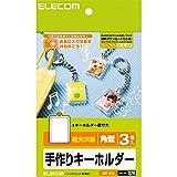 エレコム 手作りキーホルダー作成キット 角型 3個入りEDT-KH2