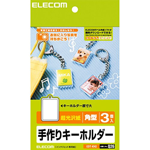 エレコム 手作りキーホルダー作成キット 角型 3個入りEDT...