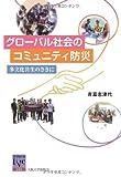 グローバル社会のコミュニティ防災: 多文化共生のさきに (阪大リーブル)