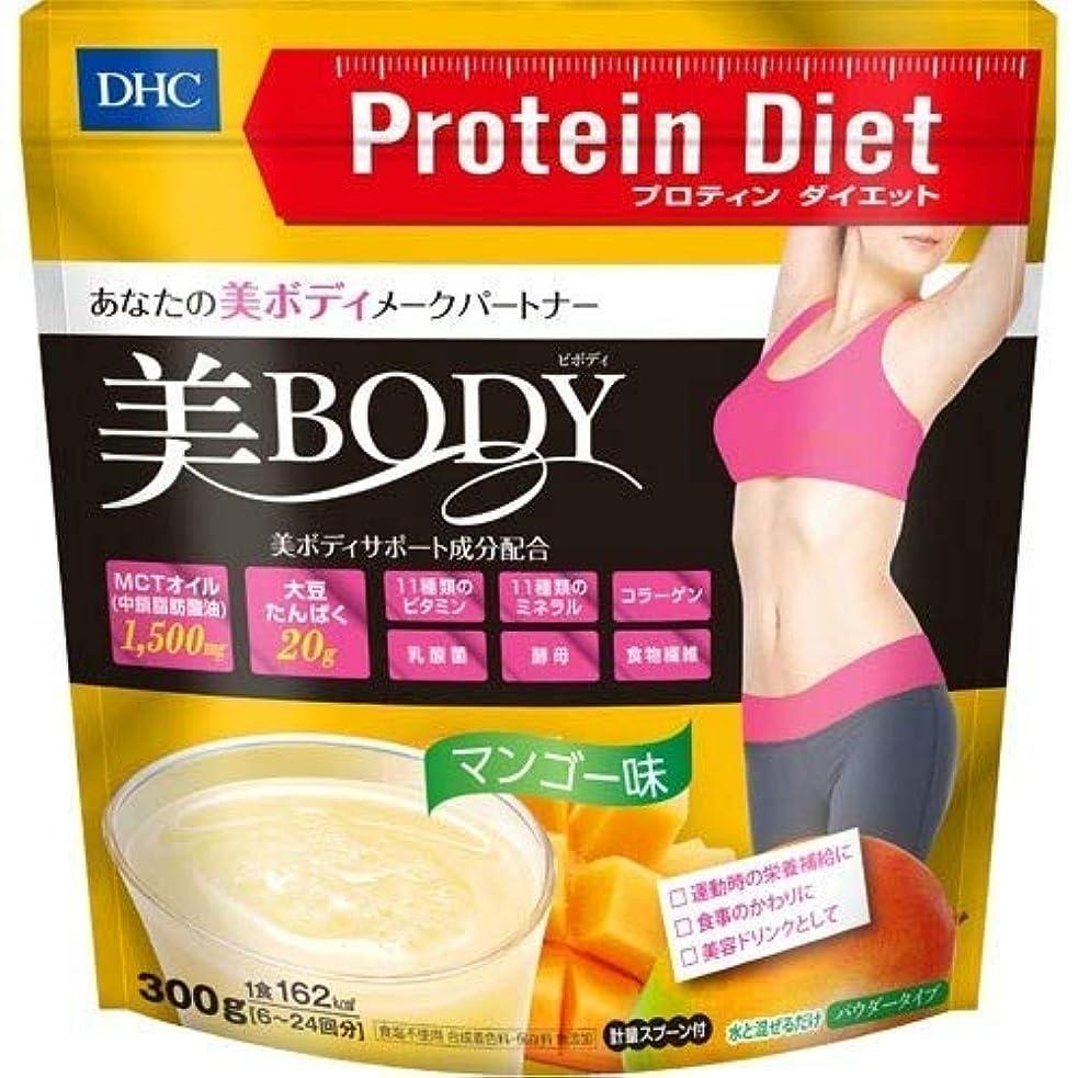 上飢憂慮すべきDHC プロテインダイエット 美Body マンゴー味 300g × 3個セット
