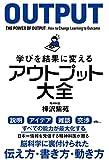 「学びを結果に変えるアウトプット大全」樺沢紫苑