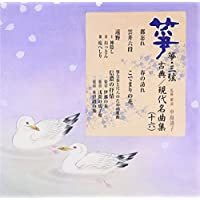 箏・三弦 古典/現代名曲集(十六)