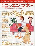 ニッキンマネー 2009年 09月号 [雑誌] 画像