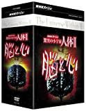 NHKスペシャル 驚異の小宇宙 人体II 脳と心 DVD-BOX[NSDX-12095][DVD]
