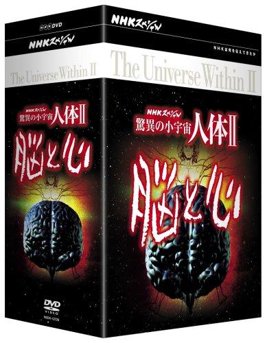 NHKスペシャル 驚異の小宇宙 人体II 脳と心 DVD-BOXの詳細を見る