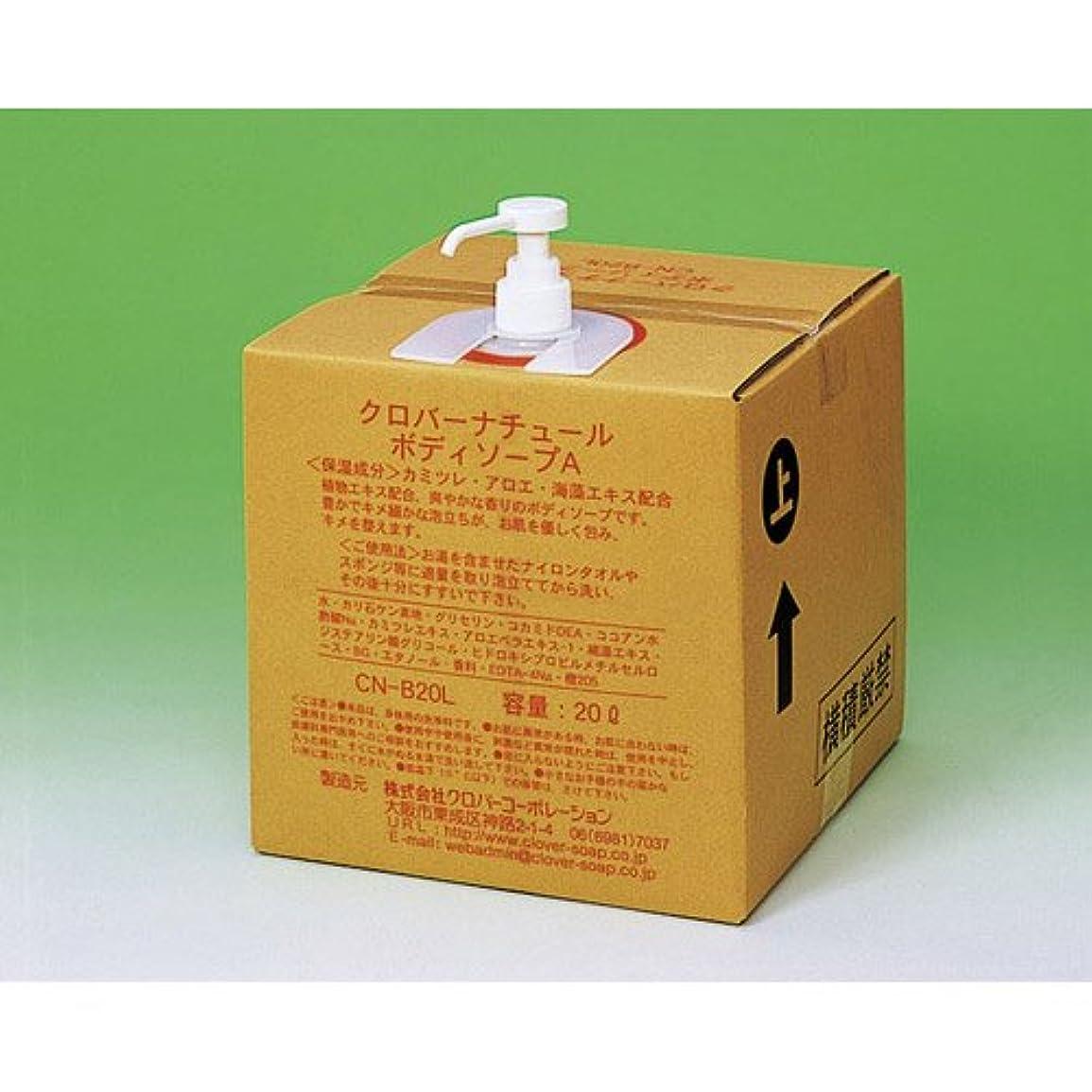 粘性のリサイクルするクロバー ナチュールボディソープ 20L CN-B20L