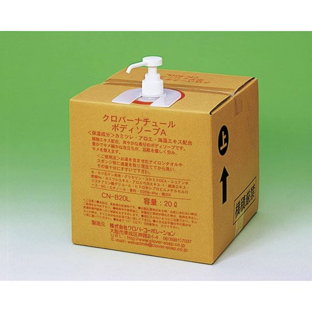 専ら支給臭いクロバー ナチュールボディソープ 20L CN-B20L