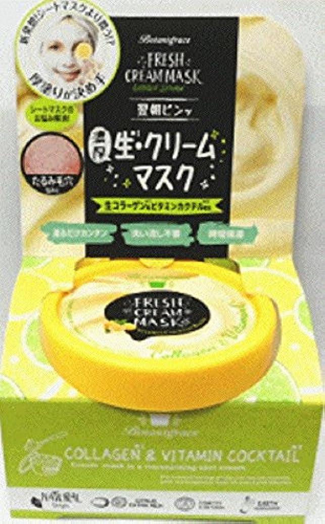 あたたかいトイレ促進するBotanigrace(ボタニグレース)生クリームマスク ビタミンカクテル 100g