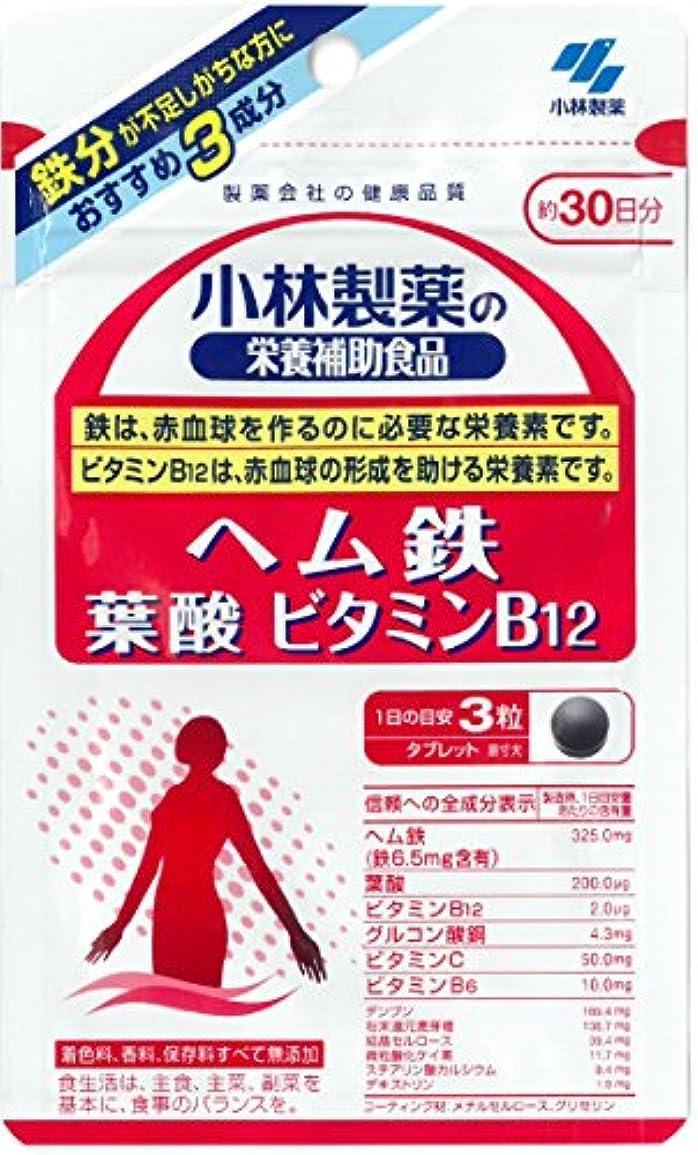 慈悲車修正する小林製薬の栄養補助食品 ヘム鉄 葉酸 ビタミンB12 約30日分 90粒