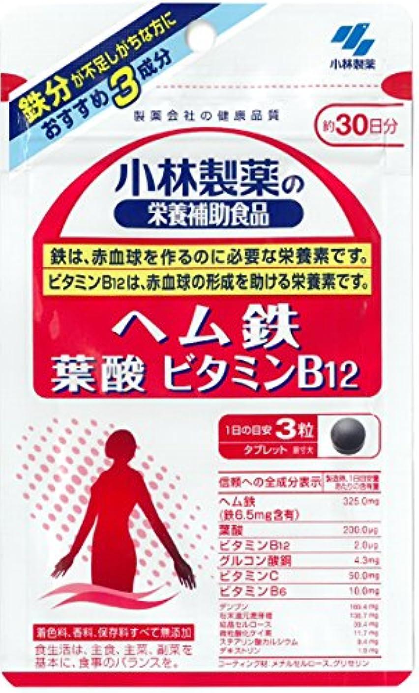 頼る人事ボウリング小林製薬の栄養補助食品 ヘム鉄 葉酸 ビタミンB12 約30日分 90粒