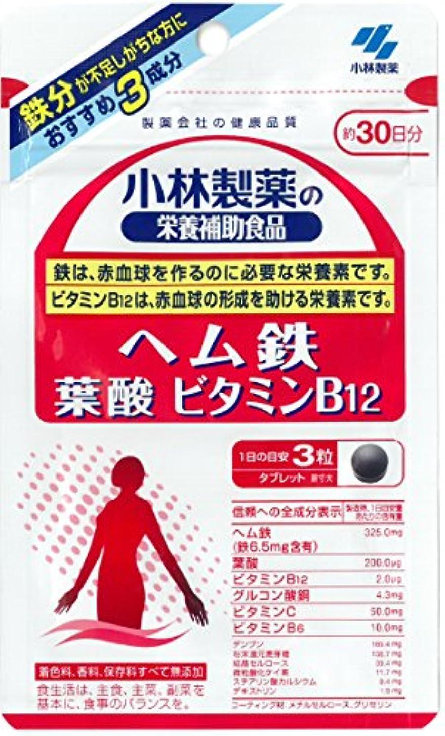倒錯研究グリース小林製薬の栄養補助食品 ヘム鉄 葉酸 ビタミンB12 約30日分 90粒