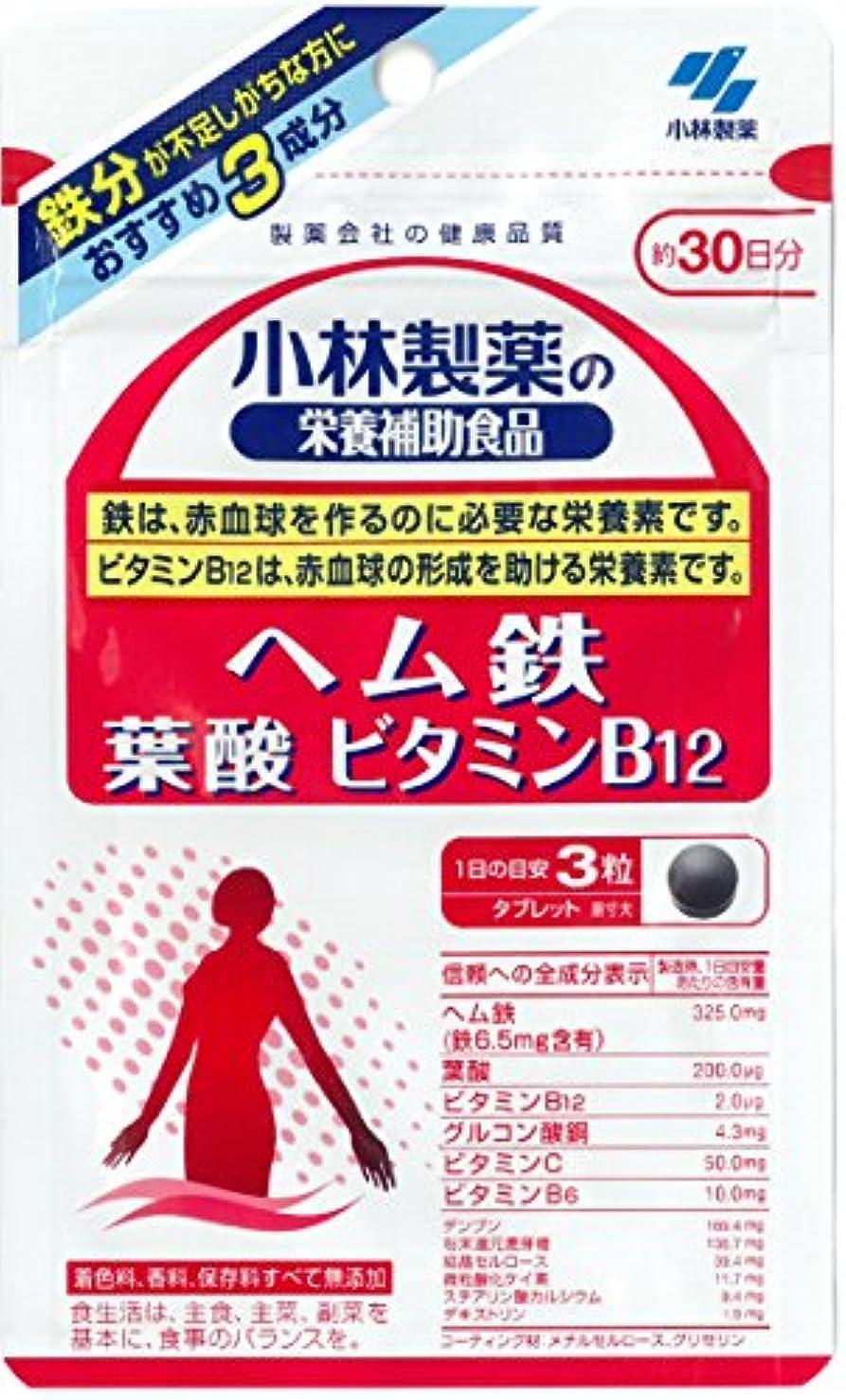 ビクター農場蓮小林製薬の栄養補助食品 ヘム鉄 葉酸 ビタミンB12 約30日分 90粒