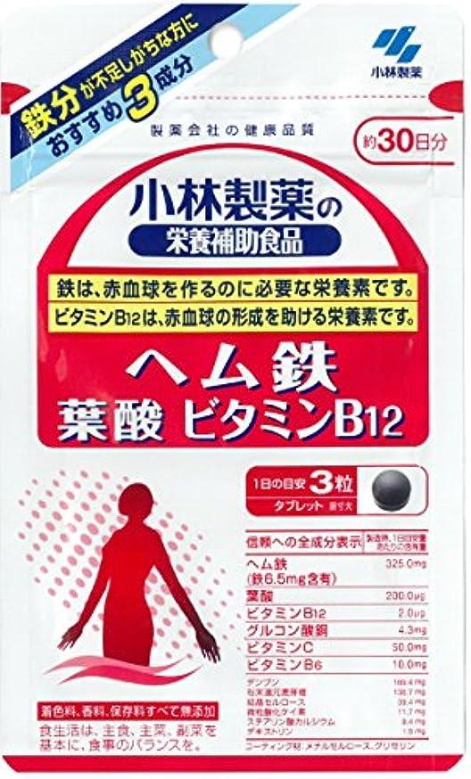師匠信じる今まで小林製薬の栄養補助食品 ヘム鉄 葉酸 ビタミンB12 約30日分 90粒