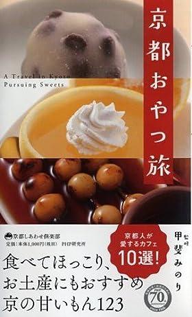 京都おやつ旅 (京都しあわせ倶楽部)