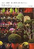 パリ一週間 花と雑貨を探す旅プラン 画像