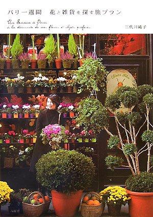 パリ一週間 花と雑貨を探す旅プランの詳細を見る