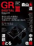 RICOH GR DIGITAL IIIパーフェクトガイド (SOFTBANK MOOK)