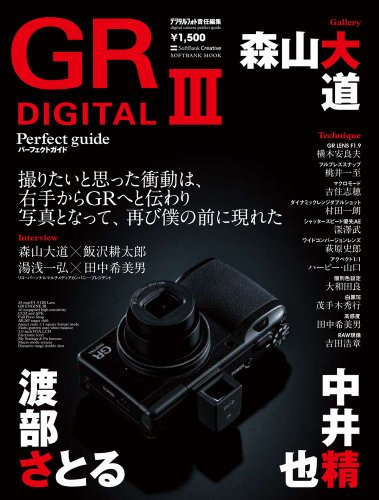 RICOH GR DIGITAL IIIパーフェクトガイド (SOFTBANK MOOK)の詳細を見る