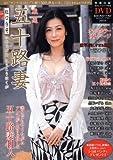 240分DVD付 厳選五十路妻 紅口白牙 (富士美ムック)