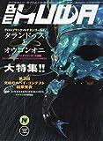 BE-KUWA(ビー・クワ)No.14 2005年 4月号 [雑誌] (BE-KUWA)