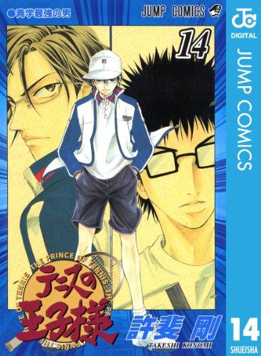 テニスの王子様 14 (ジャンプコミックスDIGITAL)