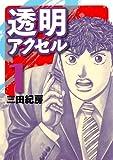 透明アクセル / 三田 紀房 のシリーズ情報を見る