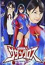 秘密超人サザンクロス DVD