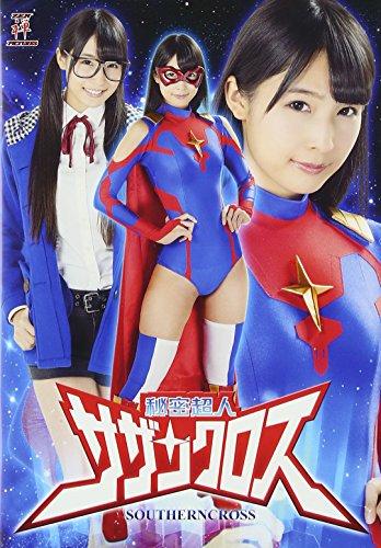 秘密超人サザンクロス [DVD]