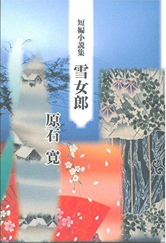 原石寛短編小説集 雪女郎