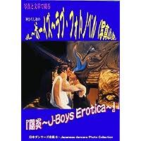 写真と文章で綴る・神ひろし初のBL〜ボーイズ〜ラブ・フォトノベル(写真小説)『陽炎〜J-Boys Erotica〜』 神ひろしフォトノベル(写真小説)