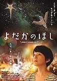 よだかのほし[DVD]