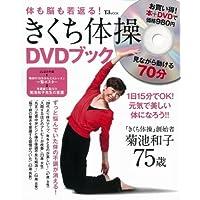 きくち体操 DVDブック (TJ MOOK) (DVD付)