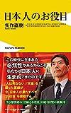 日本人のお役目 (ワニブックスPLUS新書)
