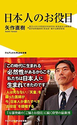 日本人のお役目 (ワニブックスPLUS新書)の詳細を見る