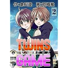 TWINS GAME【分冊版】 2巻 (倉科遼COMIC)