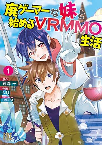 廃ゲーマーな妹と始めるVRMMO生活 (1) (バーズコミックス)