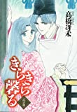 きらきら馨る (6) (ウィングス・コミックス)
