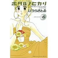 ホタルノヒカリ(6) (Kissコミックス)