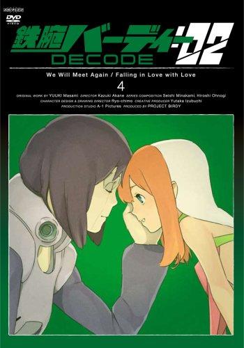 鉄腕バーディー DECODE:02 4(通常版) [DVD]